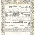 azoulay-15-ketubah_orchard_screen